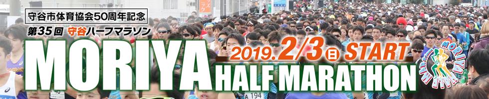 第35回 守谷ハーフマラソン【公式】