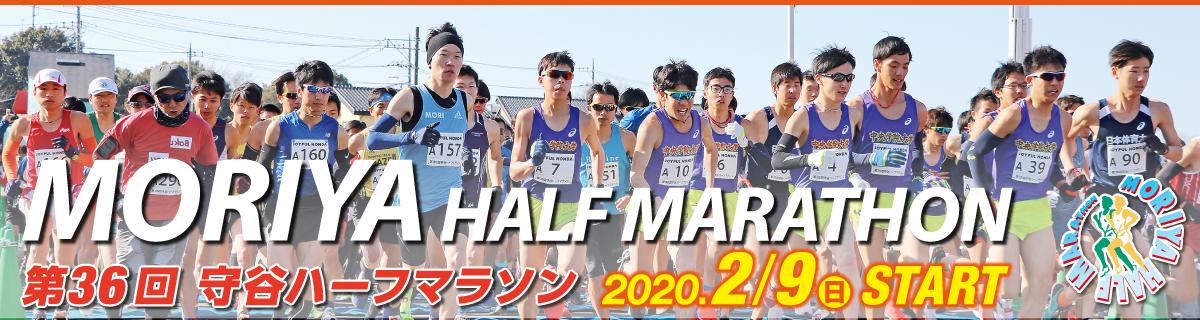 第36回守谷ハーフマラソン【公式】