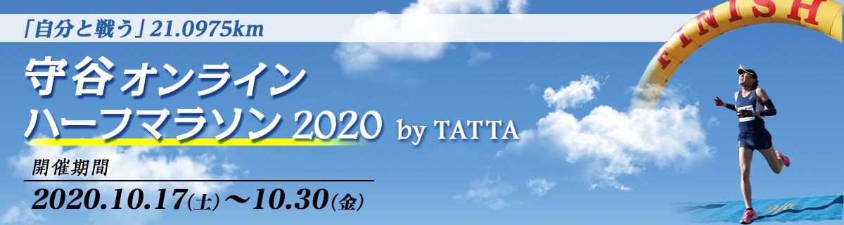 守谷オンラインハーフマラソン2020 by TATTA【公式】